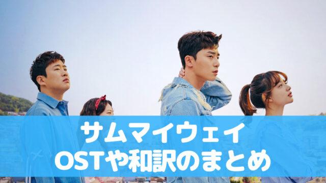 サムマイウェイ OST