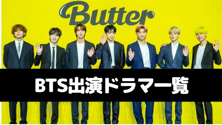 BTS ドラマ