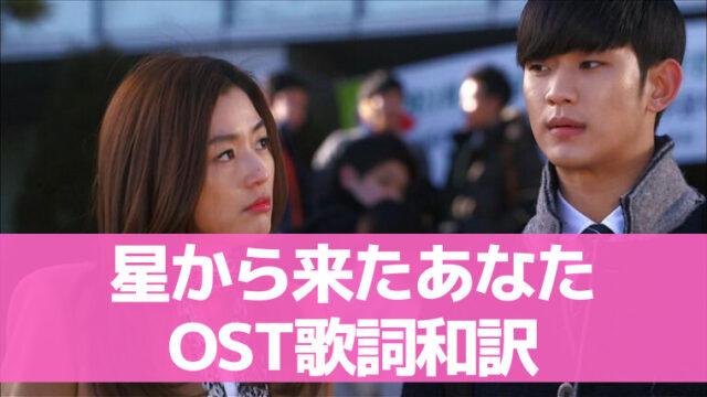 星から来たあなた OST 日本語訳