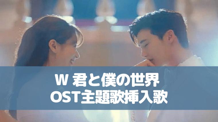 W 君と僕の世界 OST