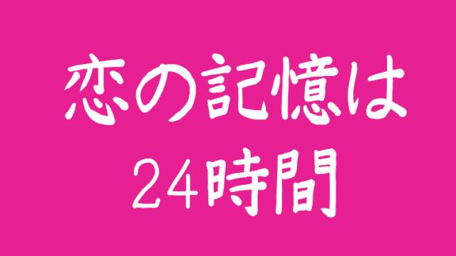 の 24 ドラマ 記憶 キャスト 韓国 は 恋 時間